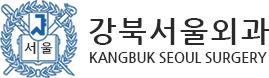 강북서울외과